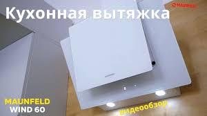 Кухонная <b>вытяжка MAUNFELD WIND</b> - YouTube
