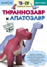 Все книги по теме <b>kumon</b> , купить в магазине КомБук - КомБук ...