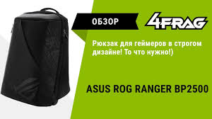 [Обзор] <b>Asus ROG Ranger</b> BP2500 - Строго игровой :) - YouTube