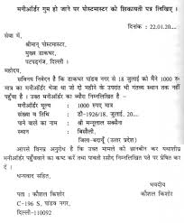 format of acceptance of offer letter best template collection acceptance of offer letter through email letter writing in hindi language