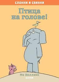 """Книга """"Слонни и Свинни. <b>Птица на голове</b>!"""" — купить в интернет ..."""