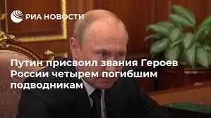 Путин присвоил звания Героев России четырем погибшим ...