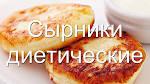 Сырников с творогом на сковороде с мукой