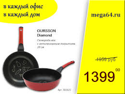 АКЦИЯ! <b>Сковорода</b>-<b>вок OURSSON</b> Diamond 26 см всего 1399 ...