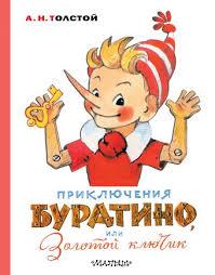 «Приключения Буратино, или <b>Золотой</b> ключик. Художник Л ...