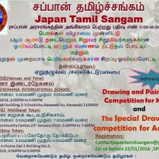Image result for தமிழ்க்கல்வி