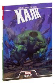 Халк. Начало <b>Фред Ван Ленте</b> - купить <b>комикс</b> Халк. Начало в ...