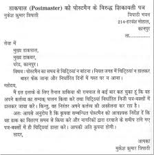 letter to your postmaster complaining against the postman in hindi