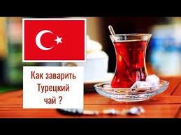 Как заварить настоящий ТУРЕЦКИЙ ЧАЙ / турецкий чай и ...