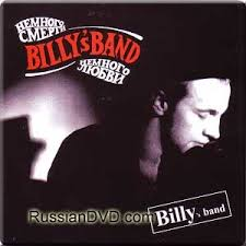 <b>Billy's band</b> - <b>Billy's band</b> - nemnogo smerti, nemnogo lyubvi ...