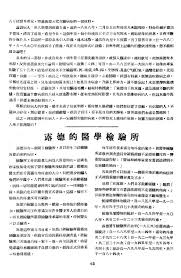 sam tet school form school magazine essays pg3