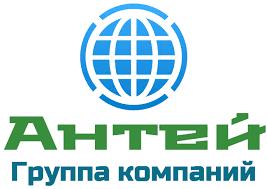 """Группа компаний """"АНТЕЙ"""""""