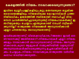 sound pollution laws in kerala kerala click sound pollution kerala3