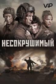 Несокрушимый (2018) — смотреть онлайн — КиноПоиск