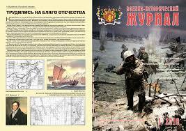 «<b>Военно</b>-исторический журнал»- №1 2019 г. - <b>ВОЕННО</b> ...