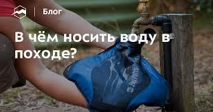 В чём носить <b>воду</b> в походе? — Блог «Спорт-Марафон»