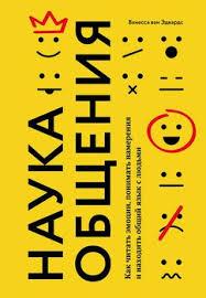 """""""<b>Наука общения</b>. Как читать эмоции, понимать намерения и ..."""