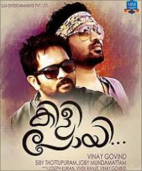 Kili Poyi 2013 Malayalam Movie