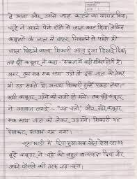 short essay on my grandmother  www gxart orgessay on my grandmother in hindi essay topicsclick the image below to  full story essay