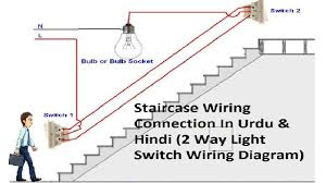 staircase wiring diagram using two way switch staircase 2 way light switch wiring staircase wiring connections in on staircase wiring diagram using two way