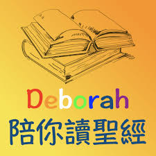 Deborah 陪你讀聖經