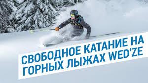 """Свободное катание на горных лыжах <b>Wed'ze</b> ( Freeride """"Фрирайд ..."""