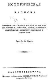 <b>Историческая</b> записка о плавании российских флотов в 1736 ...
