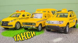 Машинки Такси Лада Веста Рено Дастер и Газель со старинной ...