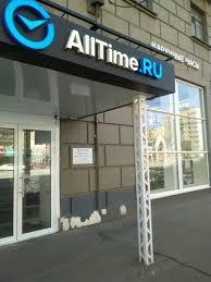 Цены «AllTime.ru» на Киевской в Москве — Яндекс.Карты