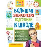 Для подготовки к <b>школе</b> - интернет-магазин Комус