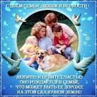 Прекрасная семья открытка