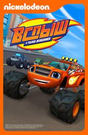 Американские мультфильмы — смотреть онлайн бесплатно ...