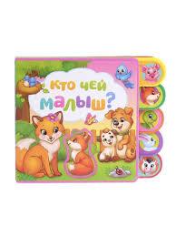 "<b>Книга с</b> пазлами ""Для малышей"" Буква-Ленд 9436717 в интернет ..."