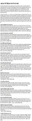 corruption essay hindi corruption essay in english resume template essay sample essay sample scribd