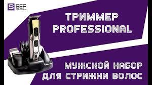 Обзор <b>триммер</b>-машинки для стрижки волос Gemei 10 в 1 GM ...