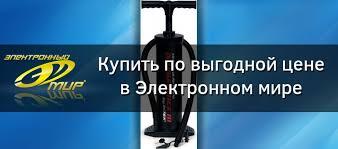 <b>Насос</b> ручной <b>Intex 68615</b> купить   ELMIR - цена, отзывы ...