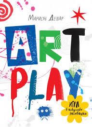 Купить <b>книгу</b> «<b>ART</b> PLAY. Игра в <b>искусство</b> рисования», Марион ...