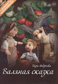 <b>Валяная сказка</b> (<b>Андреева</b> В.) - купить книгу с доставкой в ...