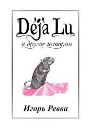 <b>Игорь Ревва</b>, Déjà Lu и другие истории – скачать fb2, epub, pdf на ...
