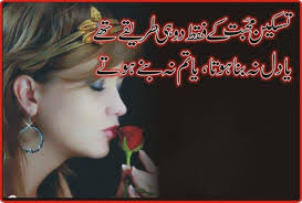 Urdu Romantic Ghazals