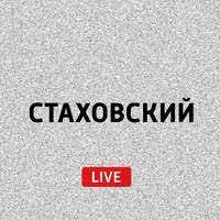 <b>Евгений Стаховский</b>, Аудиокнига <b>Каникулы Стаховского</b> ...