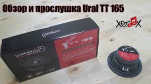 Обзор и Сравнение Ural ТТ 165, Edge 6b, <b>Aura A654</b> - YouTube