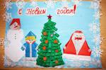 Новогодние открытки своими руками с детьми 4-5