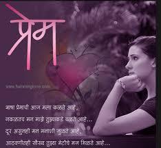 Marathi chitra kavita | Marathi love poems | Marathi kavita with ... via Relatably.com