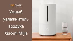 Умный ультразвуковой <b>увлажнитель воздуха Xiaomi</b> Mijia <b>Mi</b> ...