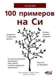 Книга «100 примеров на <b>си</b>», <b>Кольцов Д</b>. М., купить.