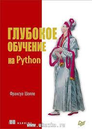 <b>Франсуа Шолле</b>. <b>Глубокое обучение</b> на Python Указка.Ру