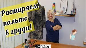 Как расширить или расставить <b>пальто</b> в груди! by Nadia Umka ...