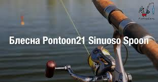 <b>Блесна Pontoon21 Sinuoso</b> Spoon - отзывы   FishingSib