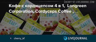 Кофе с кордицепсом <b>4 в</b> 1, Longreen Corporation, <b>Cordyceps Coffee</b>